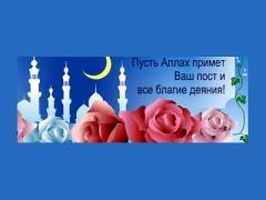 Поздравления с уразой на карачаевском языке